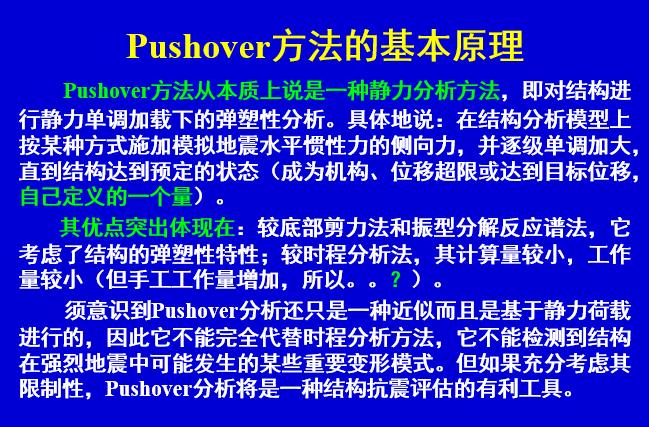 pushover分析-静力弹塑性分析方法_7