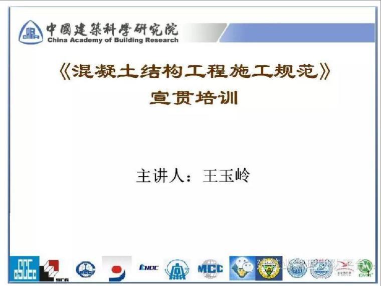 GB 50666-2011《混凝土结构工程施工规范》宣贯培训  王玉岭