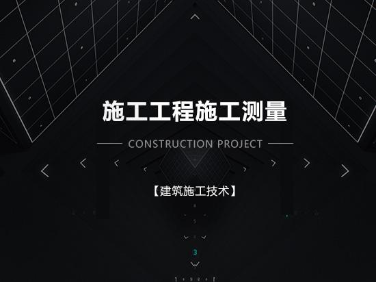 建筑工程施工测量(民用、工业、高层)