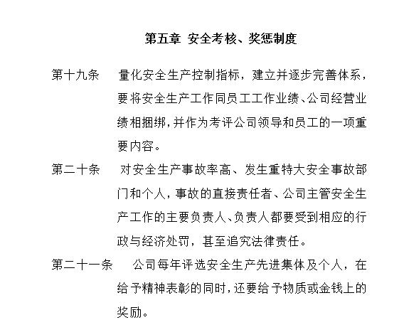 【北京】某知名房地产公司管理制度手册(全面版本,共383页)_11