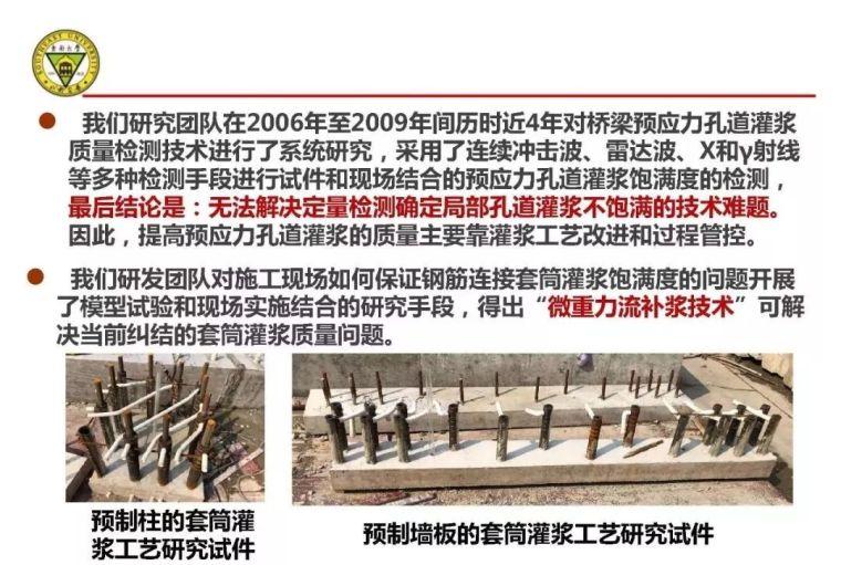 郭正兴:装配式砼建筑现场连接质量控制技术研究_22
