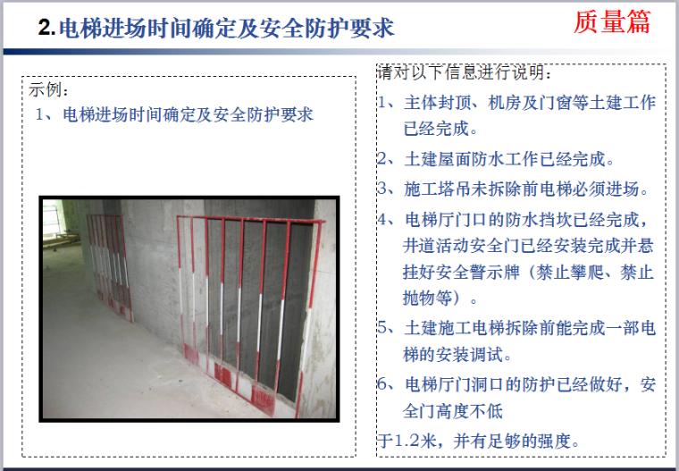 知名企业《电梯工程技术质量标准交底》模板