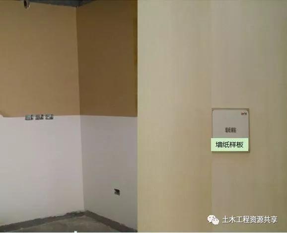 墙面工程施工工艺样板做法手册_11