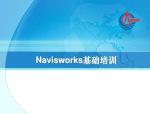 revit教程-Navisworks基础培训
