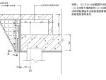 地下室施工组织设计