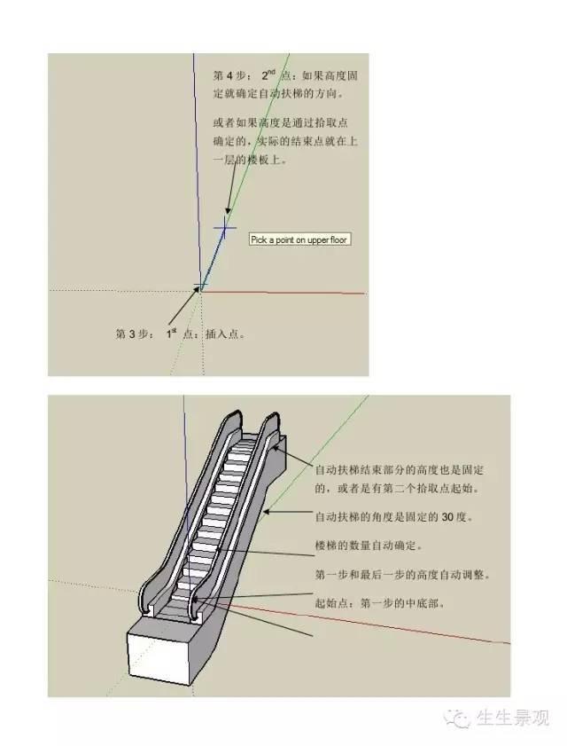 最全SketchUp建筑小插件_68