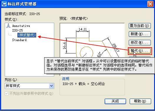 [CAD问题解答]为何相同标注样式却有不同的标注形式
