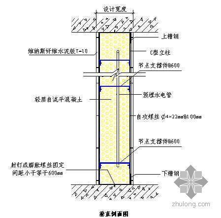 纤维水泥板轻质隔墙体系施工工法