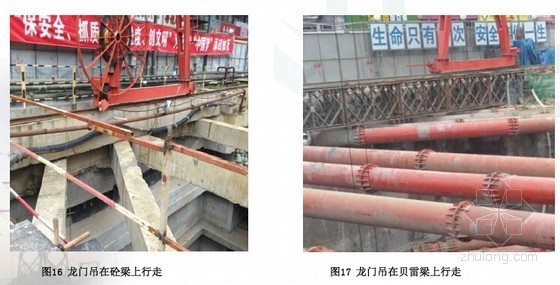 [QC]明挖法地铁车站基坑非标准段龙门吊通行技术探讨(34页)