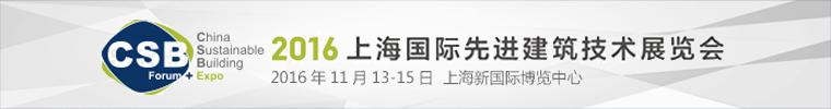 [2016-11-13]上海国际建筑工业化展览会