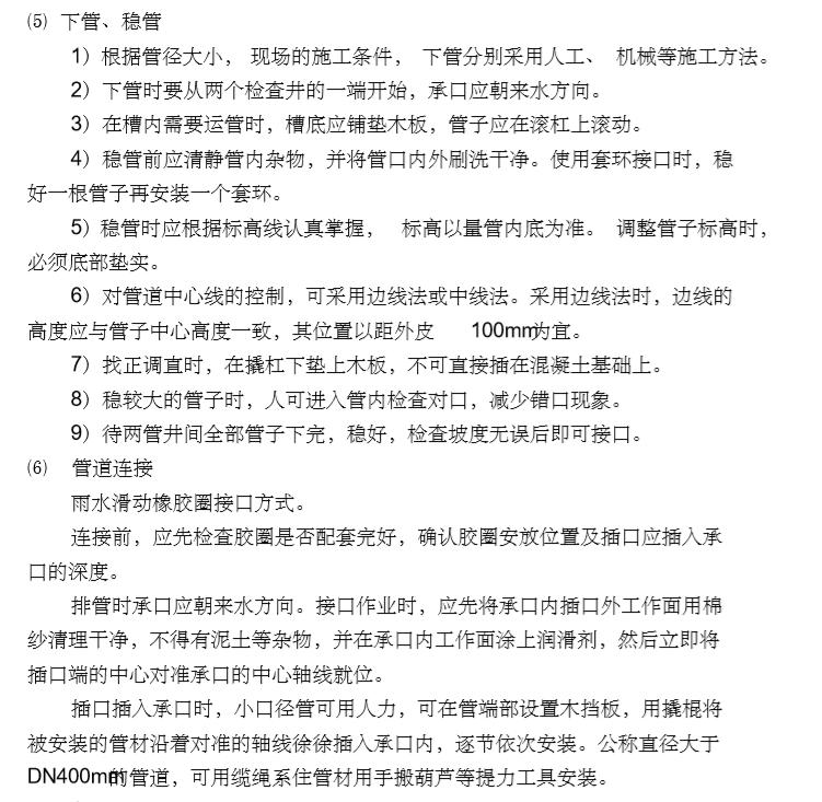 [北京通州]营区给水及雨排水管网改造工程施工组织方案_2