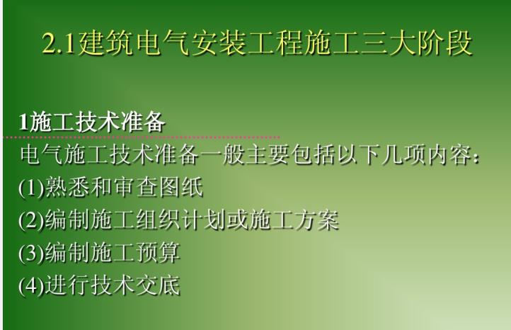 sbf123胜博发娱乐电气施工基本知识128页_2