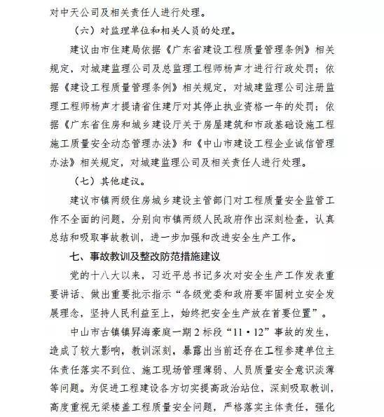 中山地库坍塌事故:设计审图施工监理方4人被停止1年执业资格_20