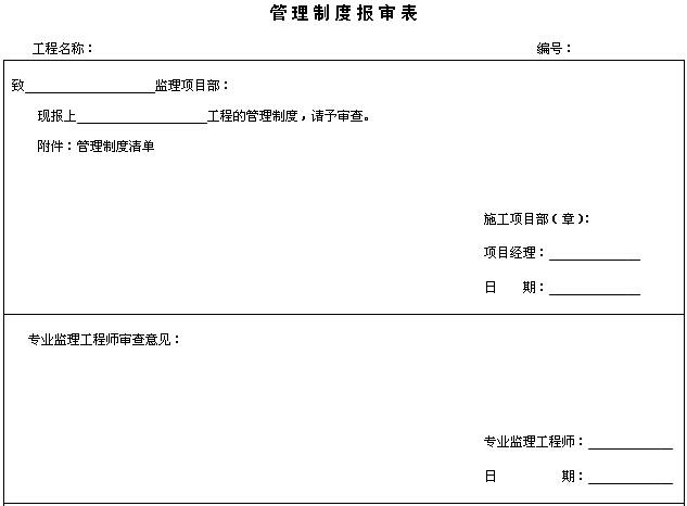 管理制度报审表