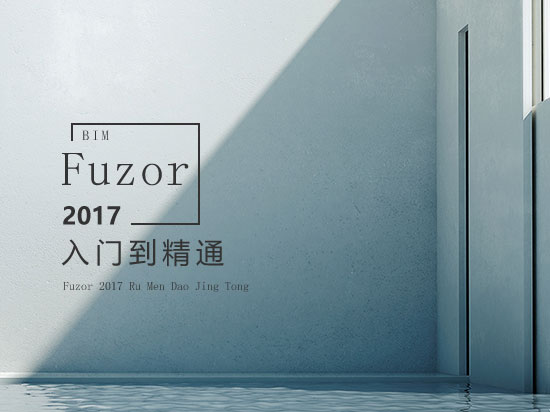 Fuzor2017入门到精通