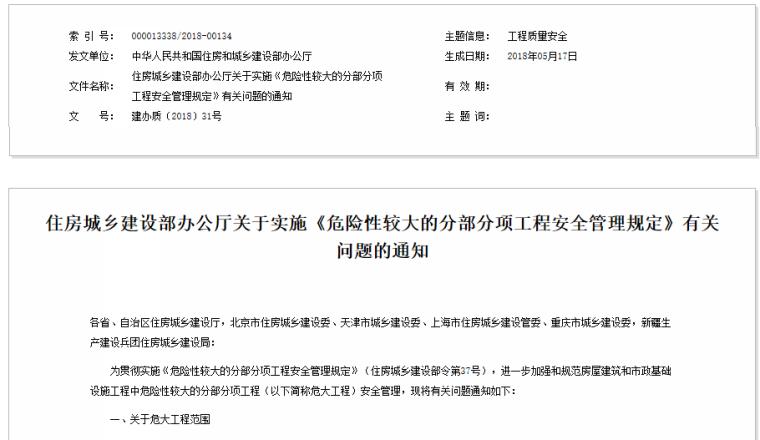 施工单位对监理单位的评价资料免费下载