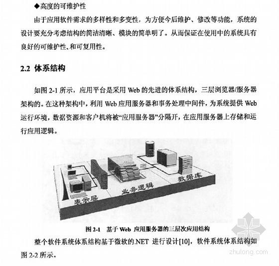 [硕士]雷电防护技术信息管理系统的设计及实现[2010]