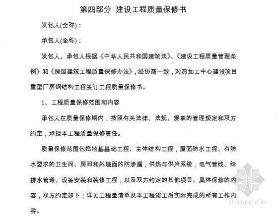 [江苏]2013年物流大棚增加钢结构建设工程施工合同(固定单价)