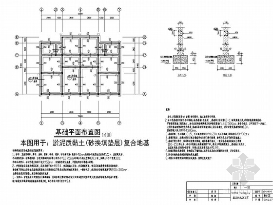 [湖北]二层框架结构住宅楼结构施工图