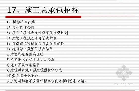 基本建设程序解析资料下载-[济南]2013版基本建设项目前期手续办理流程(49页)