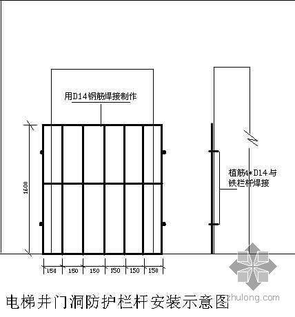 电梯井门洞防护栏杆及硬隔离安装示意图