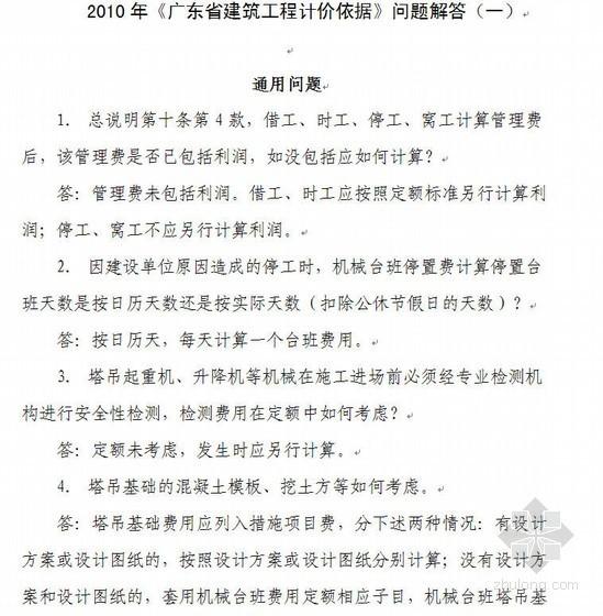2010年广东省建筑工程计价依据问题解答及勘误