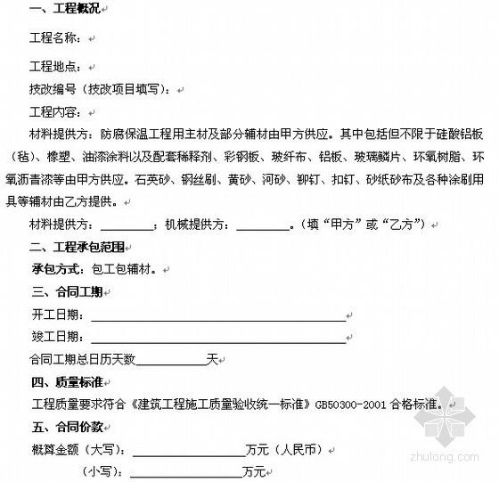 防腐保温工程施工合同