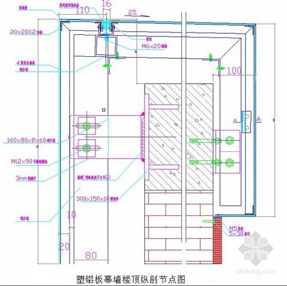 复合铝板幕墙节点详图(CAD图)