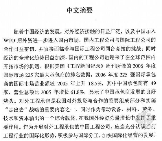 [硕士]中国工程承包企业国际化战略的研究[2006]