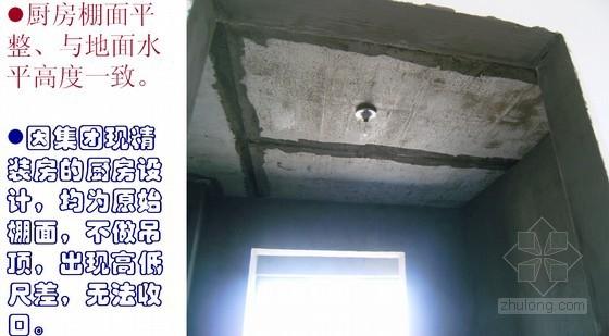 房屋精装修细部注意事项及建议性施行方案