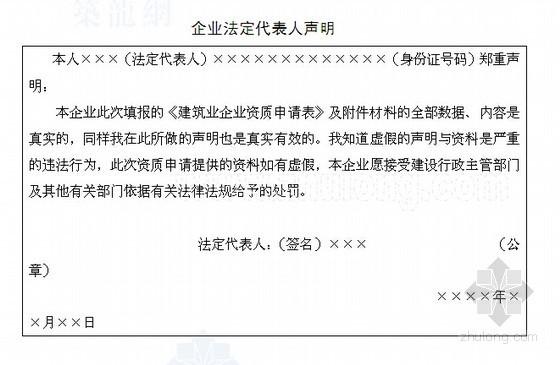 2014年市政建筑企业资质申报材料清单(资质管理规定 资质申请表样本)