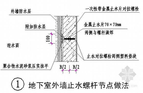 地下室外墙止水螺杆节点做法详图