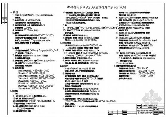 湖北省某污水厂细格栅间及涡流沉砂池施工图