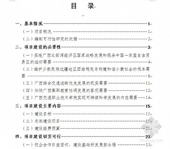 [广西]学校建设项目可行性研究报告(2010-08)