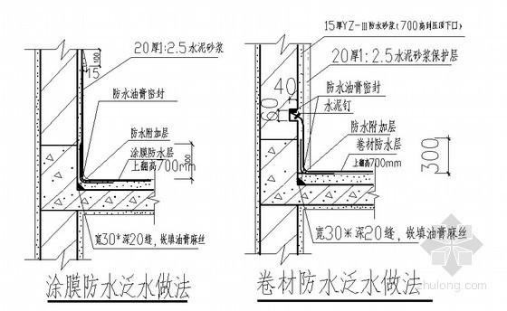 住宅楼细部统一构造做法及措施(屋面、防水、主体)
