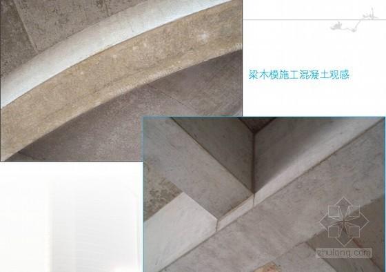 [山东]精品工程施工质量管理控制及资料整理培训讲义(212页 图文丰富)