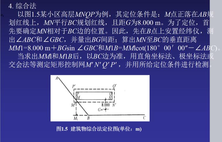 [全国]高层建筑施工测量放线(共52页)-综合法