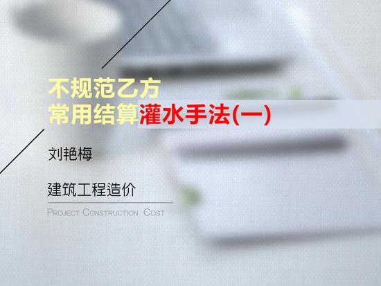 不规范乙方常用结算灌水手法(一)