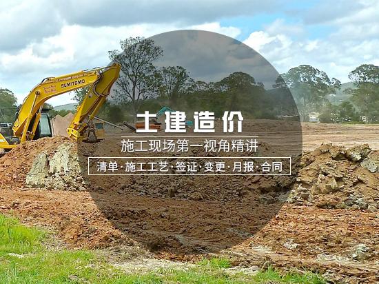 【预售】土建造价施工现场第一视角精讲——图纸,清单,施工工艺,定额,签证,变更,索赔,月报,招投标文件,合同