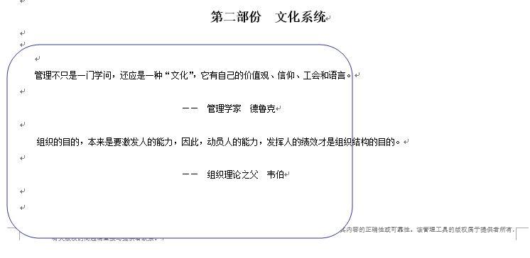 房地产管理手册_7