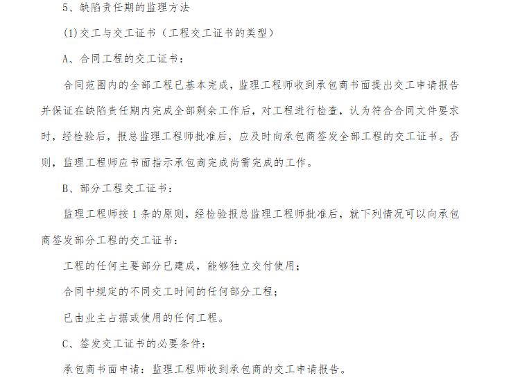 [桥梁]豆士溪桥施工监理大纲(共110页)_8
