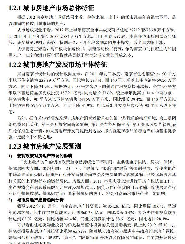 [南京]某房地产项目前期策划(共12页)-城市发展房地产总体环境调研、
