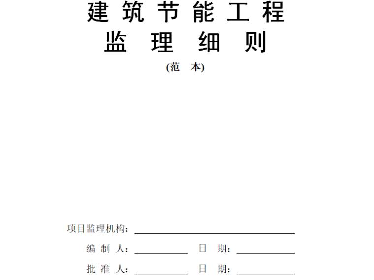 【建筑节能】工程监理细则范本(共35页)_3