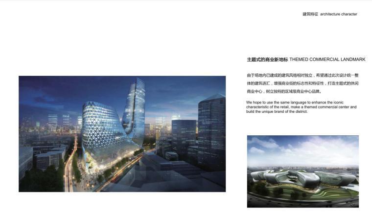 [上海]某村小辣椒北郊广场方案设计PDF78页_13