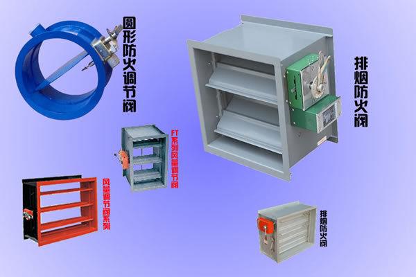 防烟防火阀、排烟防火阀、防火阀的施工安装及操作装置动作原理