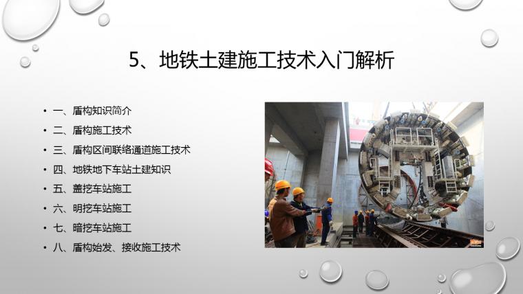 [套餐]市政工程施工技术速成班2018版(道路+桥梁+地下工程)[_10