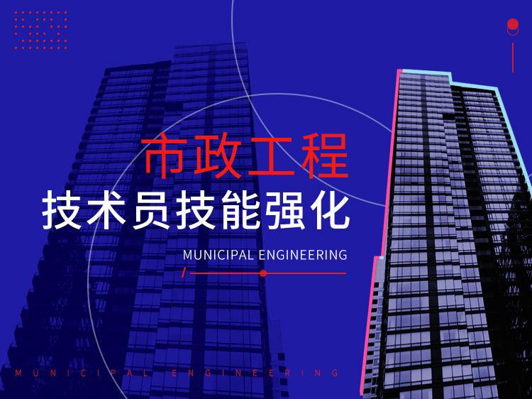 市政施工技术员精品课