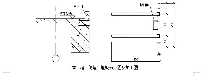 项目幕墙工程预埋件施工专项方案