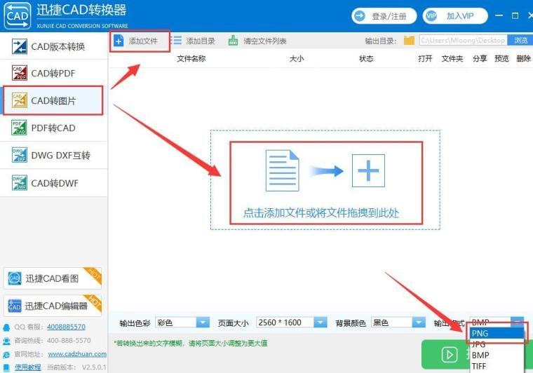 CAD转换png格式清晰度怎么调整?_2