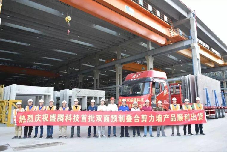 华南地区的首个应用项目——盛腾科技双面预制叠合剪力墙顺利出货